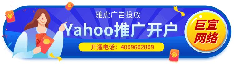 雅虎推广,雅虎开户平台